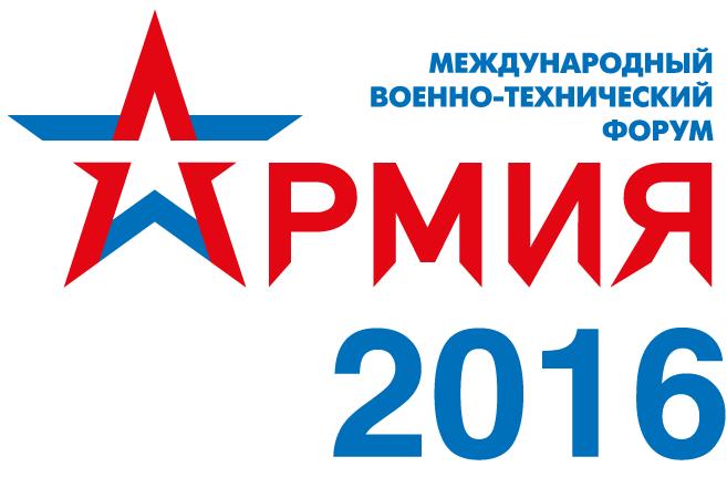 Участие в форуме «Армия-2016»